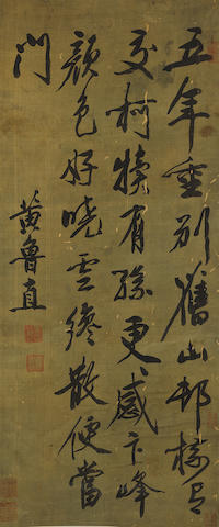 Attributed to Huang Tingjian (1045-1105) Calligraphy