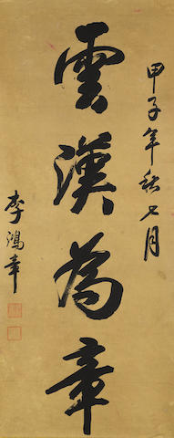 Li Hongzhang (1823-1901)  Calligraphy