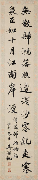 Wu Hufan (1894-1968) and Zheng Xiaoxu (1860-1938) Two Calligraphy Scrolls