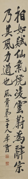 Zheng Xiaoxu (1860-1938) Couplet of Calligraphy