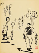 Feng Zikai (1898-1975) Bargaining