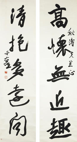 Yu Youren (1879-1964) Couplet of Calligraphy