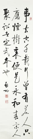 Qi Gong (1912-2005) Calligraphy in Running Script