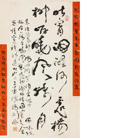 Gao Jianfu (1879-1951) Calligraphy in Cursive Script
