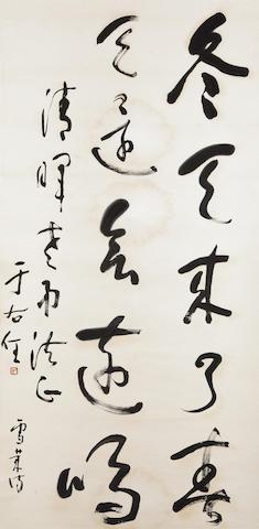 Yu Youren (1879-1964) Calligraphy in Cursive Script