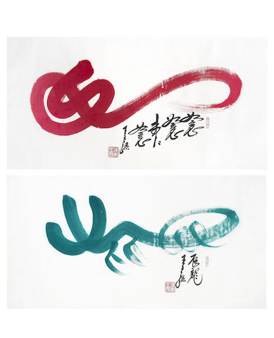 Wang Wangsun (1908-2005)  Red and Green Dragons