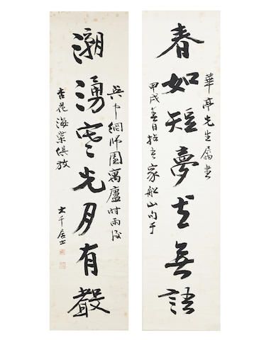 Zhang Daqian (1899-1983) Couplet of Calligraphy