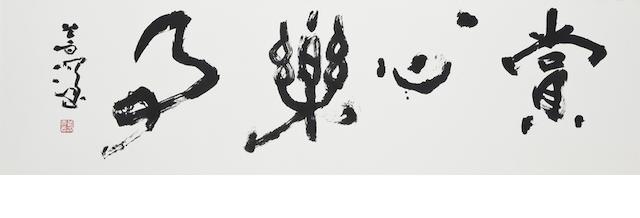Yang Shanshen (1913-2004) Calligraphy