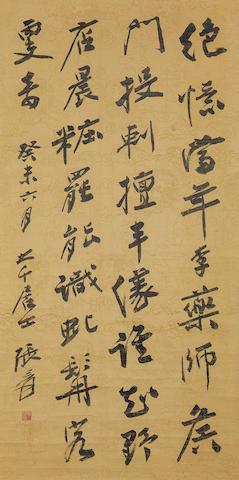 Zhang Daqian (1899-1983) Calligraphy