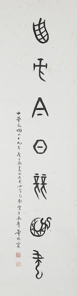 Dong Zuobin (1895-1963) Couplet of Calligraphy in Oracle Script