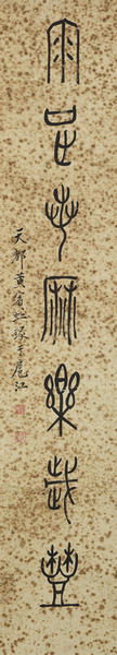 Huang Binhong (1865-1955) Couplet of Calligraphy in Seal Script
