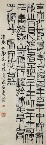 Qi Baishi (1863-1957)  Calligraphy in Seal Script