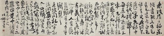 Lu Yanshao (1909-1993) Calligraphy in Running Script