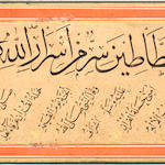 An album page of calligraphy, copied by Muhammad 'Ata'allah Ottoman Turkey, dated AH 1200/AD 1785