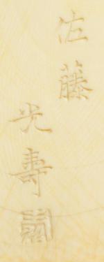 An ivory okimono of a stag By Sato Kojyu/Mitsutoshi, Meiji Period