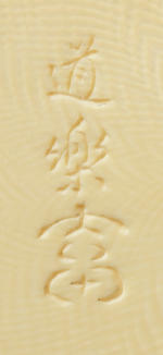 A Tokyo School ivory figure of a dancer By Yoshida Doraku, Meiji Period