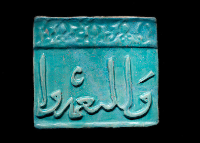 A Kashan monochrome moulded calligraphic pottery Tile Persia, 12th/ 13th Century