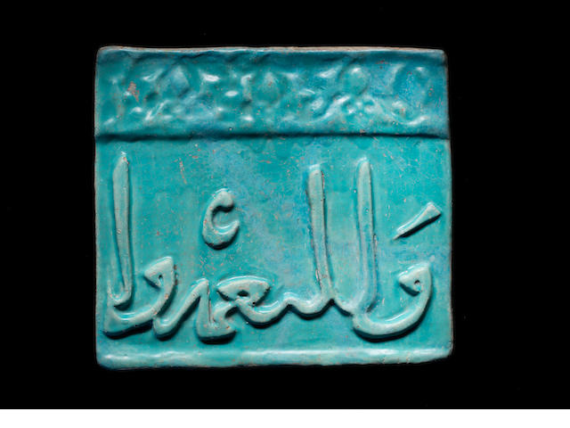 A turquoise glazed calligraphic tile, Kashan 13th century