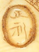 Two ivory okimono netsuke Meiji Period