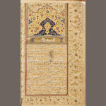 Hafiz Shirazi, Divan, copied by Hasan 'Ali Valad Hajji Baba Shirazi Qajar Persia, dated AH 1229/AD 1813-14