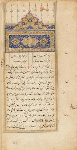 Afzal-ad-Din Khaqani (d. 1199), Tuhfata al-'Iraqayn, poetry Mughal India, circa 1618-19
