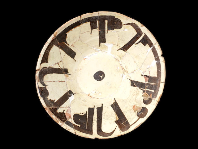 A restored Nishapur calligraphic pottery bowl, 9th-10th century