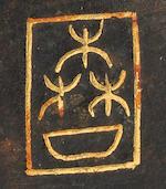 An inlaid iron circular dish By Moriguchi, Komai style, Meiji Period