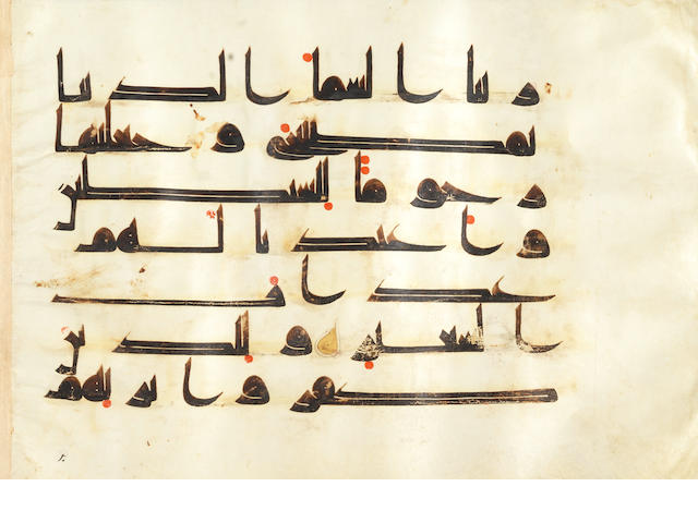A Qur'an leaf written in kufic script on vellum Near East or North Africa, 9th/10th Century