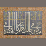 A monumental calligraphic panel in thuluth and ornamental kufic incorporating a saying of the Prophet, attributed to Yahya Umar North India, circa AH 1330/AD 1912???