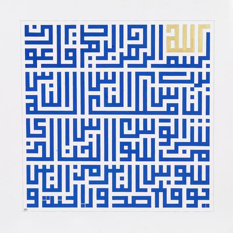 Elahi Bukhsh Mutea (Pakistan, b. 1953) The Fabulous Block Work: Sura al-Nas, CXIV