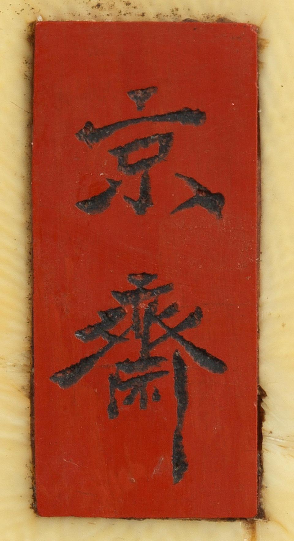 Two ivory okimono One by Kyosai and one by Toshiyuki, Meiji Period