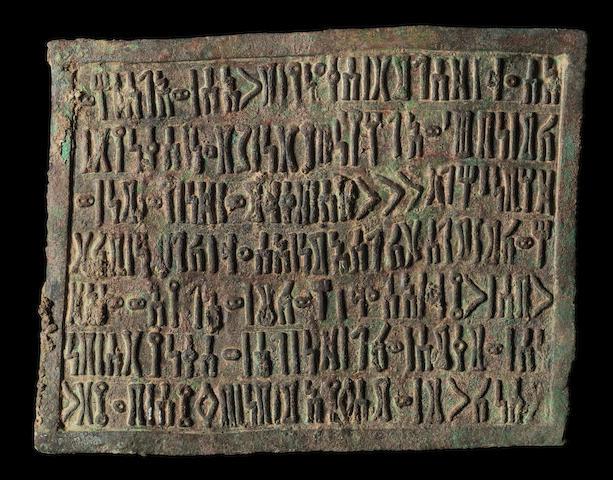 A South Arabian bronze votive plaque