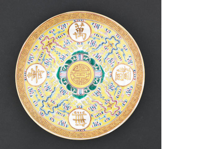 A famille rose, yellow-ground dish Guangxu six-character mark and possibly of the period