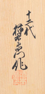 A porcelain okimono of a kirin By Sakaida Kakiemon XII (1878-1963), Showa Period