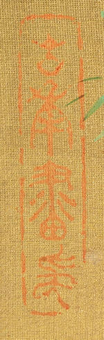 Uehara Konen (1877-1940) Taisho/Showa Period