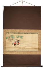 One by Kano Tomonobu (1843-1912) Early 19th to Meiji Period