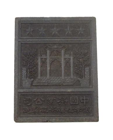 A black tea brick