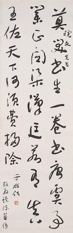 Yu Youren (1879-1964) Calligraphy