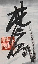Lin Fengmian (1900-1991) Autumn Egrets