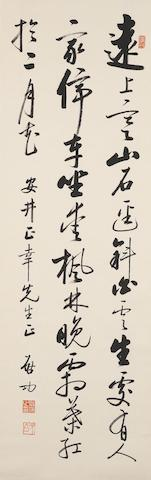 Qi Gong (1912-2005) Calligraphy of Tang Poem