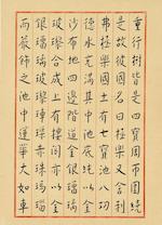 Hong Yi (1880-1942) Amitabha Sutra