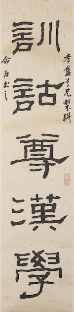 Tai Jingnong (1902-1990) Couplet of Calligraphy in Clerical Script