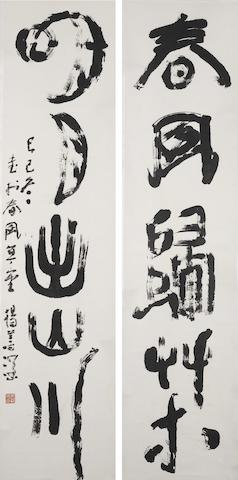 Yang Shanshen (1913-2004) Couplet of Calligraphy