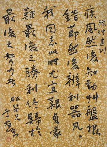 Yu Youren (1879-1964) Motto of Dr. Sun