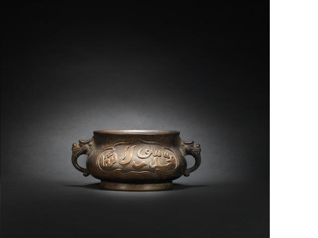 A bronze incense burner with Arabic inscription Ming dynasty, cast four-character yutang qingwan mark