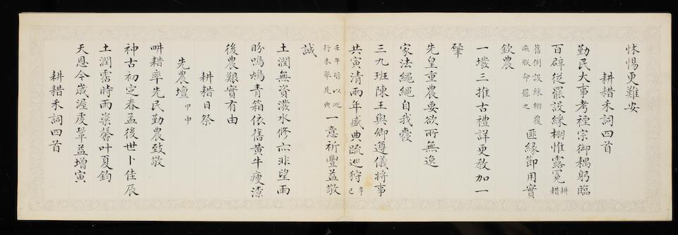 Peng Yuanrui (1731-1803) Qianlong Imperial Gengji Poems