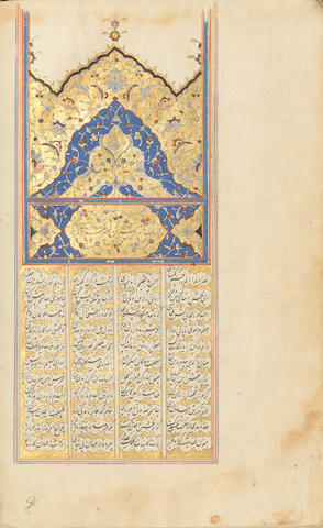 A Safavid manuscript with later Qajar insert
