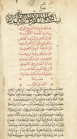 FOUR GOSPELS, in Arabic. [Translation of the Four Gospels into Arabic], c.1750