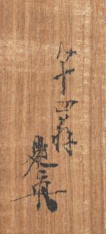 Shibata Zeshin (1807-1891) and Shibata (Ikeda) Shinsai (1858-1895) Circa late 1880's to early 1890's