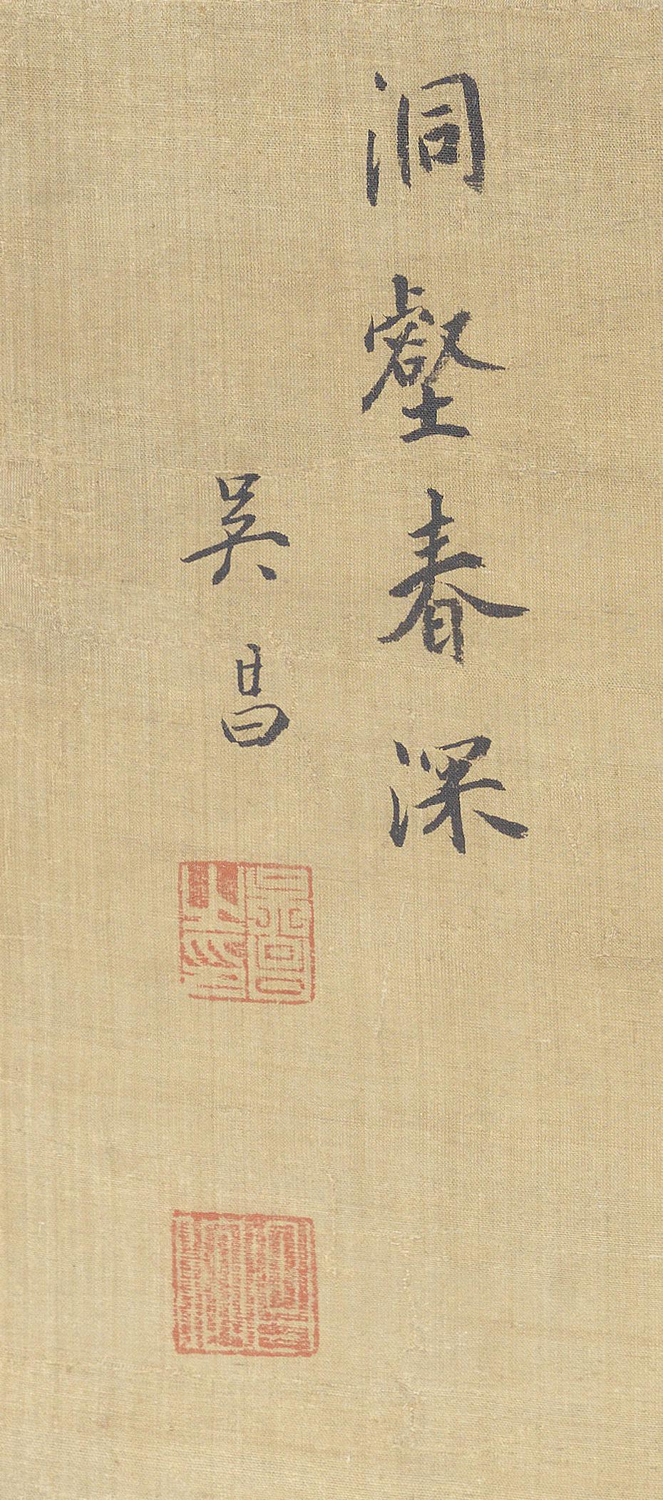 Wu Chang (17th Century) Landscape